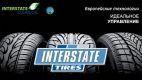 Interstate шины цена